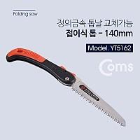 Coms 정의금속 접톱 140mm / 톱날교체 가능