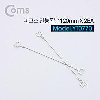 Coms 피코스 만능톱날 120mm * 2개 1SET