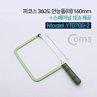 Coms 피코스 360도 만능톱 160m (대) + 스페어날 1EA (톱날/톱날 교체형/줄톱)