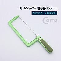 Coms 피코스 360도 만능톱 165mm (톱날/톱날 교체형/줄톱)