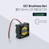 Coms 쿨러 VGA 25mm / 2P 전원 / DC 12V