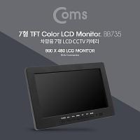 Coms 차량용 7형 LCD CCTV 카메라 (RCA 단자 모니터)