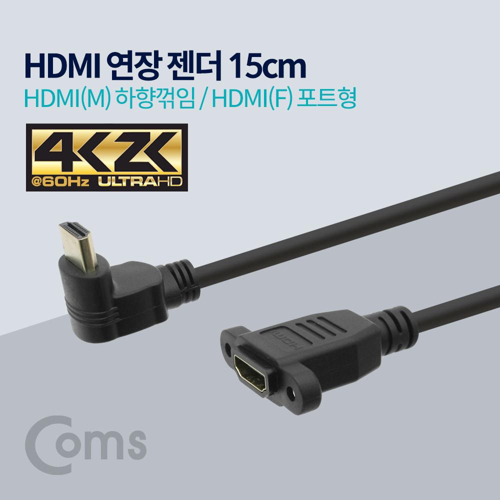 HDMI 연장 젠더, HDMI(M)하향꺾임(꺽임) / HDMI(F)포트형, 4K2K 60Hz, 15cm[ND534]