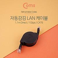 Coms 랜케이블(자동감김/다이렉트/Cat6) 1M Direct/1Gbps/Retractable/Lan