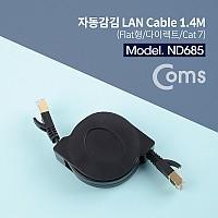 Coms 랜케이블(자동감김/다이렉트/Cat7) 1.4M - 10Gbps/SSTP/Lan