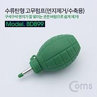 Coms 고무펌프(먼지제거/수축용) 수류탄형