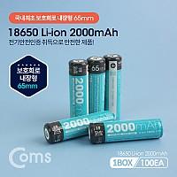 Coms 18650 보호회로 리튬이온 충전지(배터리) 2000mA/보호회로내장 65mm/(1박스-60ea)