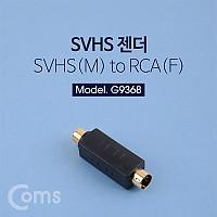 Coms SVHS 젠더(SVHS M/RCA F) - SVHS(M) TO RCA(F)