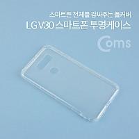Coms LG V30 스마트폰 투명 케이스