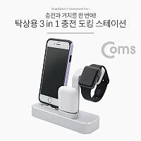 Coms 스마트폰(8핀) 도킹스테이션(3 in 1) / iOS Smartphone/스마트워치/Smartwatch