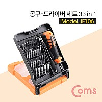 Coms 공구-드라이버세트 (33 in 1)