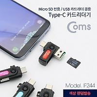 Coms USB 3.1(Type C) 카드리더기(Micro SD전용) / USB 카드리더 겸용 / 색상 랜덤