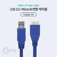 Coms USB 3.0/ Micro USB(B) 변환 케이블 / 1M