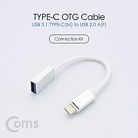 Coms USB 3.1 Type C(M) to USB 2.0 A(F) OTG 케이블 20cm