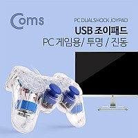 Coms 조이패드 / 게임패드 / USB 인터페이스 / 조이스틱 / 유선컨드롤러 / 투명 / 진동모드