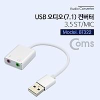 Coms USB 오디오(7.1) 컨버터/3.5 ST/Mic - 케이블형, Metal/Silver