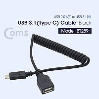 Coms USB 3.1 Type C 케이블 / (USB 2.0 AF) 스프링 케이블 타입