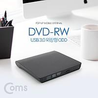 Coms USB 3.0 외장형 ODD DVD-RW(Read/Writer)