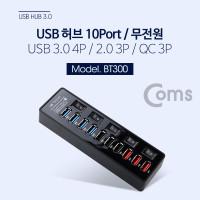 Coms USB 허브 3.0 (10P/무전원) - USB 3.0 4P/2.0 3P/QC 3P