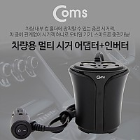 Coms 차량용 멀티 시가잭+인버터(120W), USB 2P - 컵홀더형, 검정