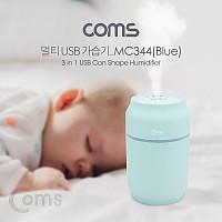 Coms 멀티 USB 가습기(가습기+선풍기+LED 라이트) Blue