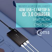 Coms 고속 멀티충전기 (USB 3.0 2Port/USB 3.1 Type C 1Port) / DC 컨넥터 3ea / 40W
