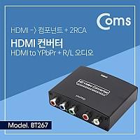Coms HDMI 컨버터(HDMI -> 컴포넌트 + 2RCA) - HDMI to YPbPr + R/L 오디오