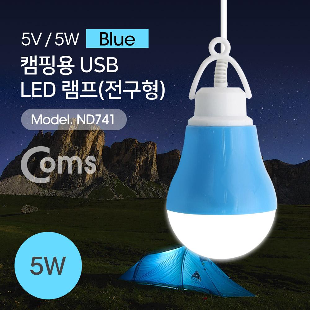 USB 램프(전구형), Blue/5V 5W, 캠핑용 1M[ND741]