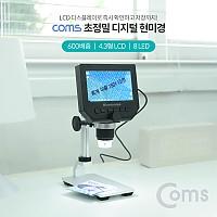 Coms 초정밀 디지털 현미경(600배 / LCD 탑재 / 3.6 MP)