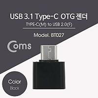 Coms USB 3.1(Type C) OTG 젠더 Black