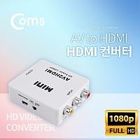 Coms HDMI 컨버터 (AV -> HDMI)