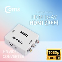 Coms HDMI 컨버터 (HDMI -> AV)