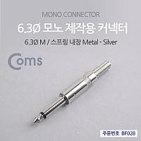 Coms 컨넥터 / 커넥터-모노 6.3 수/메탈 / 제작용 커넥터