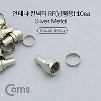 Coms 컨넥터 / 커넥터-RF (납땜용) 10ea