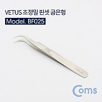 Coms Vetus 핀셋(초정밀/비자기성/ 고강도) 굽은형 / 7SA-JP, 경도(HRC45)