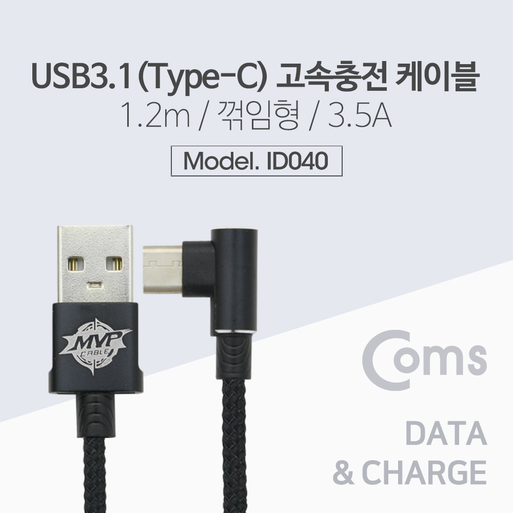 USB 3.1(Type C) 케이블(꺾임(꺽임)), Black / 1.2M[ID040]