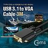 Coms USB 3.1 Type-C(M) to VGA(M) 컨버터 케이블 3M / 1080p 60Hz