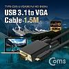 Coms USB 3.1 Type-C(M) to VGA(M) 컨버터 케이블 1.5M / 1080p 60Hz
