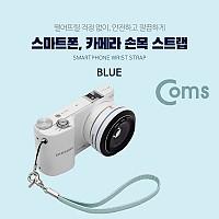 Coms 스트랩(고리형) Blue / 손목 스트랩 / 스마트폰 / 카메라