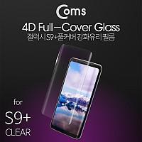Coms 스마트폰 보호필름, 갤S9 플러스 - 투명 / 강화유리