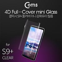 Coms 스마트폰 미니 보호필름, 갤S9 플러스 - 투명 / 강화유리