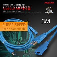 ANYGATE USB 3.0 케이블 M/F  / 3M