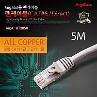 ANYGATE UTP 랜 케이블 / CAT6 / 5M