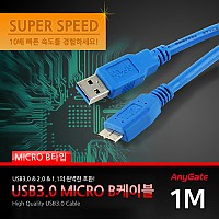 ANYGATE USB 3.0 케이블 / Micro B / 1M