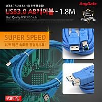 ANYGATE USB 3.0 케이블 A/B 타입 / 1.8M