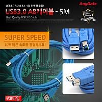 ANYGATE USB 3.0 케이블 A/B 타입 / 5M
