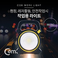 Coms 작업용 LED 라이트 / 램프 (18650 배터리x1ea 내장) / 태양광 충전지원