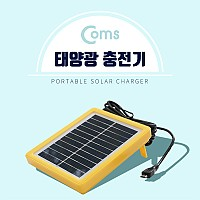 Coms 태양광 충전기 / 5V-1A (최대출력) / Micro 5핀 케이블(3M) 일체형