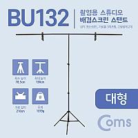 Coms 스튜디오 배경스크린 T형 스탠드 / 배경지 촬영 거치대 / 이동식 / 대형