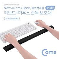 Coms 키보드+마우스 손목 보호대 - LONG & THIN / 59cm X 5cm / 패브릭 커버 / 블랙